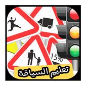 تعليم السياقة بالمغرب - الكود icon