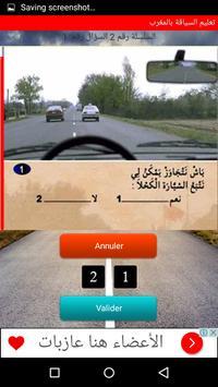 تعليم السياقة بالمغرب - الكود apk screenshot