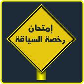 امتحان رخصة السياقة icon