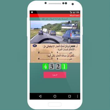 امتحان رخصة السياقة apk screenshot