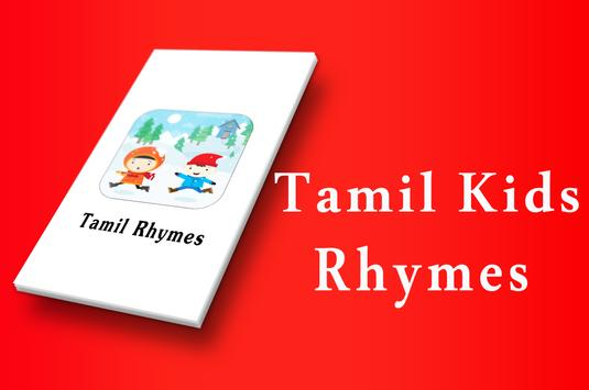 Tamil Rhymes for Kids - New screenshot 2