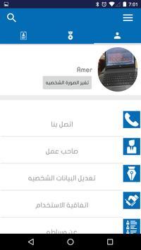 شبكة وساطة screenshot 2