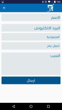 شبكة وساطة apk screenshot