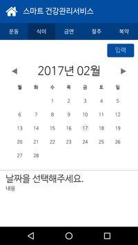 스마트 건강관리서비스 apk screenshot
