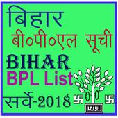 बिहार बी०पी०एल सूची Bihar BPL List 2018 icon