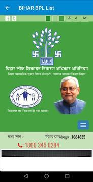 बिहार बी०पी०एल सूची Bihar BPL List 2018 screenshot 3