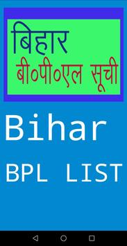 बिहार बी०पी०एल सूची Bihar BPL List 2018 poster