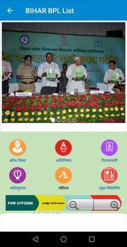 बिहार बी०पी०एल सूची Bihar BPL List 2018 screenshot 4