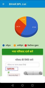 बिहार बी०पी०एल सूची Bihar BPL List 2018 screenshot 5