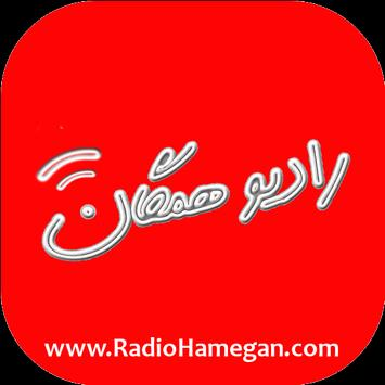 Radio HAMEGAN official screenshot 1