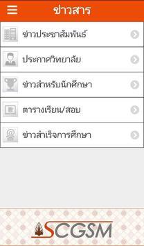 MBA KKU Official apk screenshot
