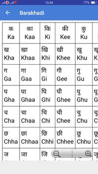 Barakhadi: English to Hindi Barakhadi, Offline apk screenshot