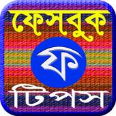 ফেসবুক বেস্ট টিপস icon