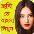 ছবি  তে বাংলা লিখুন Write Bengali/Bangla on Photo