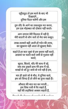 Write Hindi Poetry on Photo apk screenshot