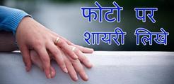 Photo Par Shayari Likhne Wala Apps Write Hindi