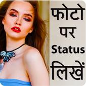 Photo Par Status Likhne Wala App Hindi Shayari icon
