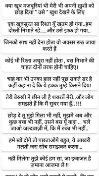 Photo Par Status Likhne Wala App Hindi Shayari screenshot 4