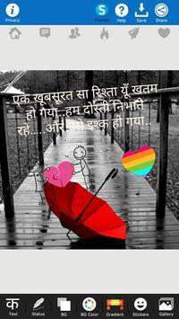 Photo Par Status Likhne Wala App Hindi Shayari screenshot 7