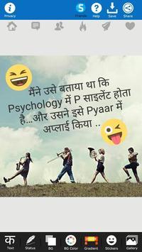 Photo Par Status Likhne Wala App Hindi Shayari screenshot 2