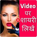 Video Par Shayari Likhe - Likhne Wala App