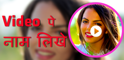 Video Par Name Likhne Wala App - VIdeo Pe Likhe