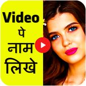 Video Par Name Likhne Wala App - VIdeo Pe Likhe icon