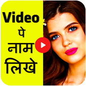 Video Par Name Likhne Wala App - VIdeo Pe Likhe icon