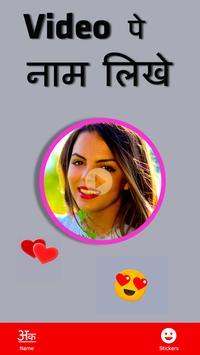Video Par Name Likhne Wala App - VIdeo Pe Likhe poster