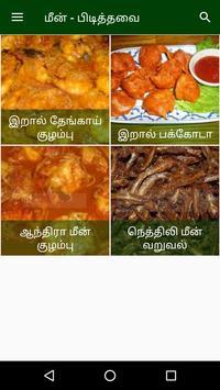 Tamil Samayal Fish screenshot 3