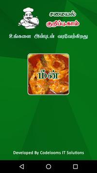 Tamil Samayal Fish poster