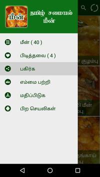 Tamil Samayal Fish screenshot 2