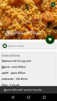 Tamil Samayal Fish screenshot 4