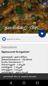 Tamil Samayal Mutton apk screenshot