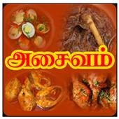 Tamil Samayal Non Veg icon