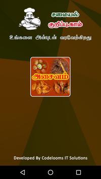 Tamil Samayal Non Veg poster