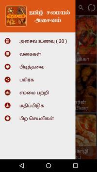 Tamil Samayal Non Veg apk screenshot