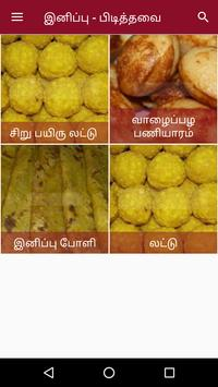 Tamil Samayal Sweets apk screenshot
