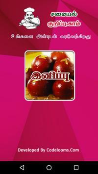 Tamil Samayal Sweets poster