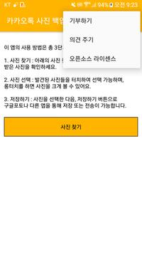 KakaoTalk Photo Backup screenshot 5