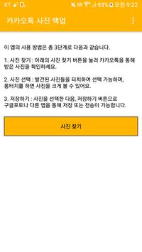 KakaoTalk Photo Backup poster