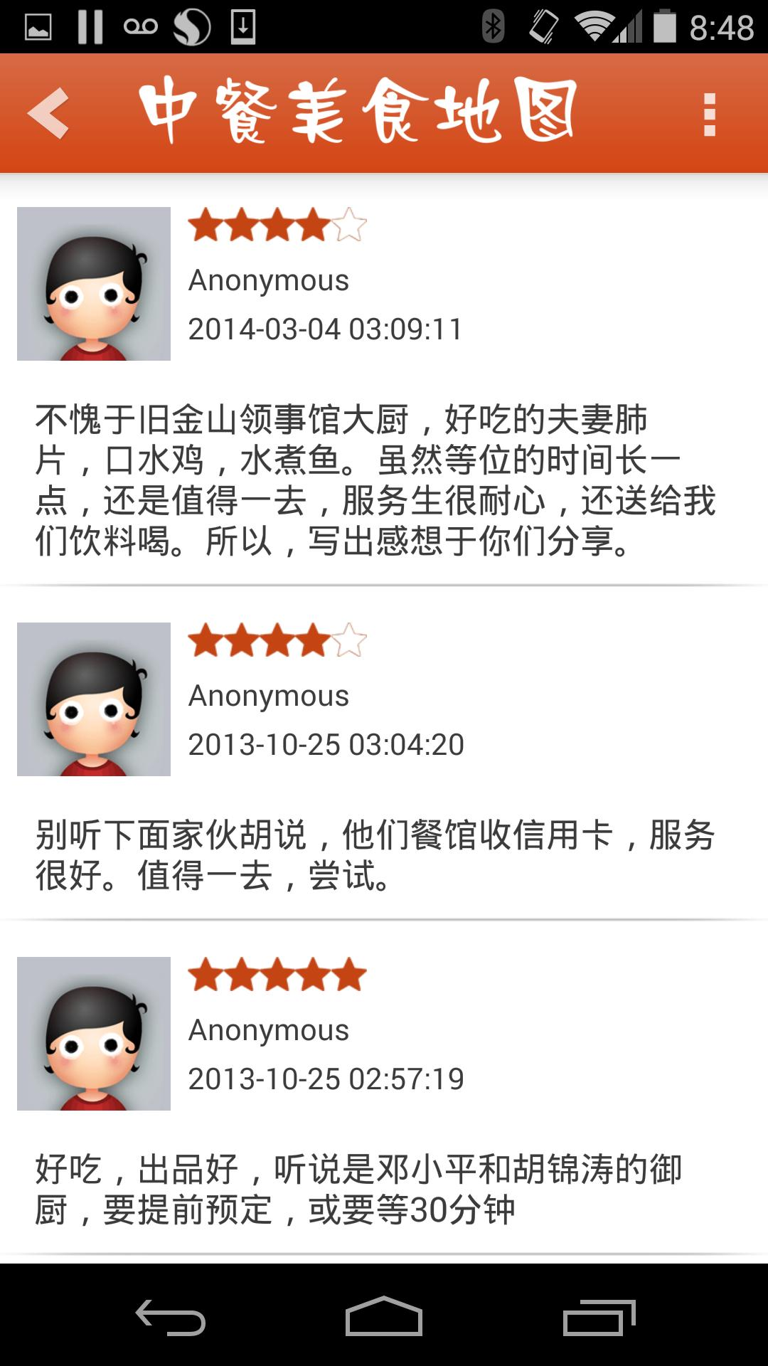 ChineseFoodMap中餐美食地图 poster