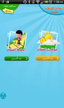 تعليم الصلاة للاطفال poster