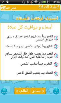 تعليم الصلاة للاطفال screenshot 1