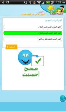 تعليم الصلاة للاطفال screenshot 2
