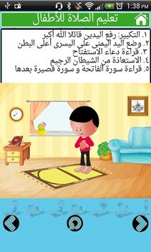 تعليم الصلاة للاطفال screenshot 3