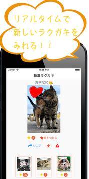 ラクボケ apk screenshot