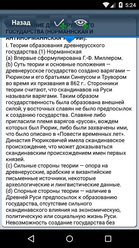 История россии. шпаргалка скачать для андроид