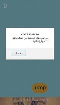 بسة عمان poster