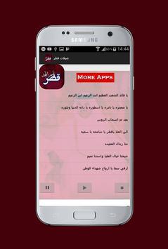 شيلات قطر screenshot 1